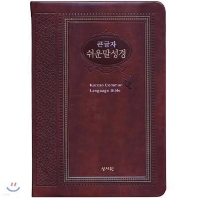 성서원 쉬운말성경(특중/가죽/색인/단본(찬송가없음)/브라운)