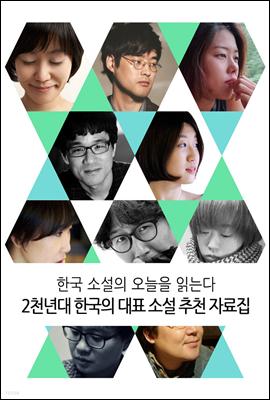 2천년대 한국의 대표 소설 추천 자료집