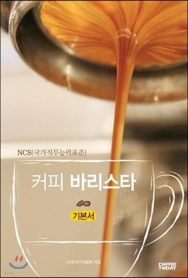 NCS 커피 바리스타 기본서