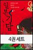 [세트] 동양기담 세트(전4권)