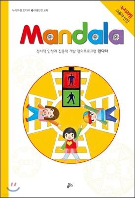 만다라 Mandala 11 교통안전 표지