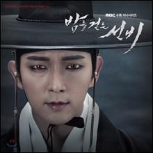 ���� �ȴ� ���� (MBC ����̴Ͻø���) OST Part.1