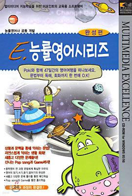E. 능률 영어 시리즈 (완성편)