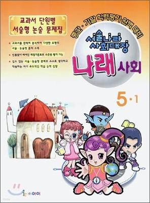 서술형 논술 사회대장 나래 사회 5-1