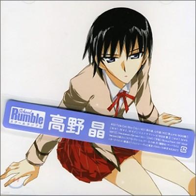 스쿨럼블 (School Rumble): 타카노 아키라 (주얼케이스 일반판)