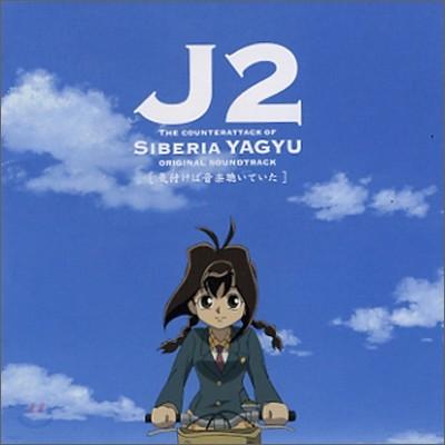 쥬베이짱 2: 시베리안 야규의 역습 (J2: The Counterattack of Siberia Yagyu) OST