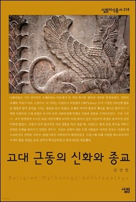 고대 근동의 신화와 종교