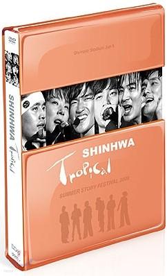 신화 (Shinhwa) - SHINHWA Tropical Summer Story Festival 2005
