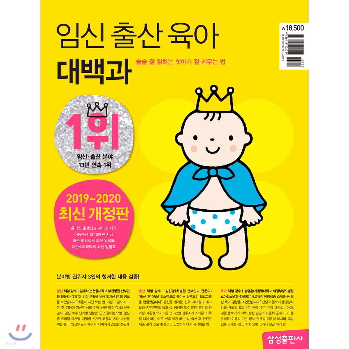 임신 출산 육아 대백과
