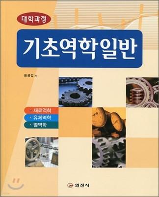 대학과정 기초 역학 일반