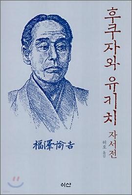 후쿠자와 유키치 자서전