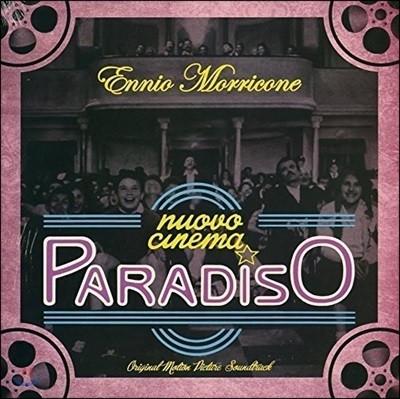 시네마 천국 영화음악 (Nuovo Cinema Paradiso OST by Ennio Morricone) [LP]