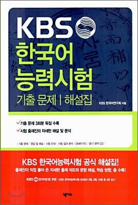 KBS 한국어 능력시험 기출문제/해설집