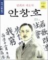 민족의 지도자 안창호