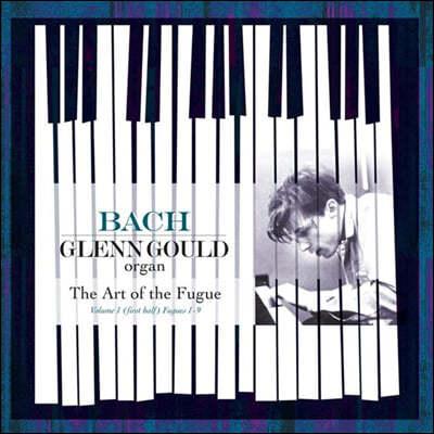 Glenn Gould 바흐: 푸가의 기법 (Bach: Art Of The Fugue) [LP]