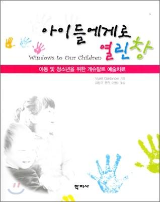 (아동 및 청소년을 위한 게슈탈트 예술치료) 아이들에게로 열린 창