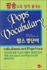 Pops Vocabulary 팝스 영단어