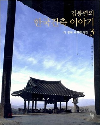 김봉렬의 한국건축 이야기 3