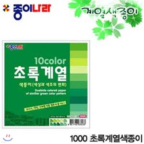 종이나라 (9-3) 초록계열색종이  낱개 종이접기 ...