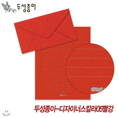 두성종이 디자이너스칼라-빨강(편선지 봉투)  편지 옆서 요떼아모 편지