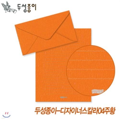 두성종이 디자이너스칼라-주황(편선지 봉투) 편선지 봉투 편지 옆서 요