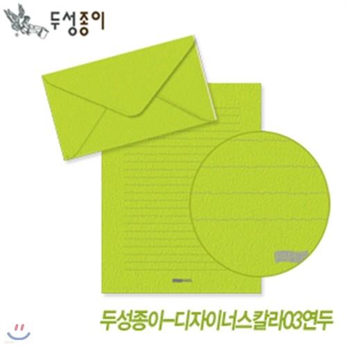 두성종이 디자이너스칼라-연두(편선지 봉투) 편선지 봉투 편지 옆서 요