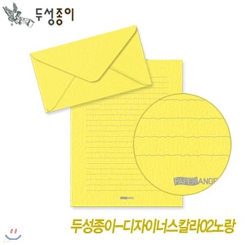 두성종이 디자이너스칼라-노랑(편선지 봉투) 편선지 봉투 편지 옆서 요