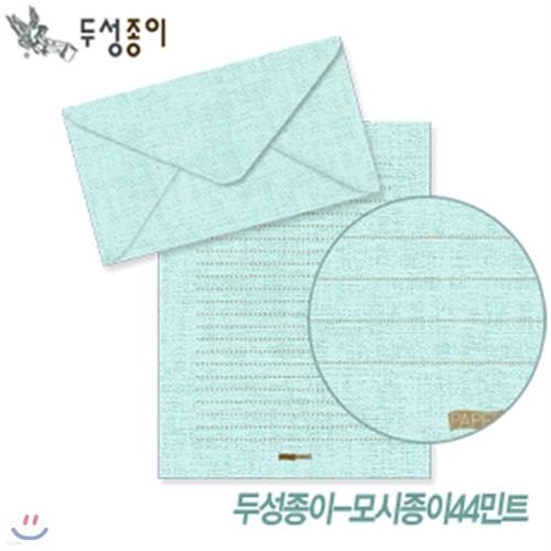 두성종이 모시종이-민트(편선지 봉투) 편선지 봉투 편지 옆서 요떼아모