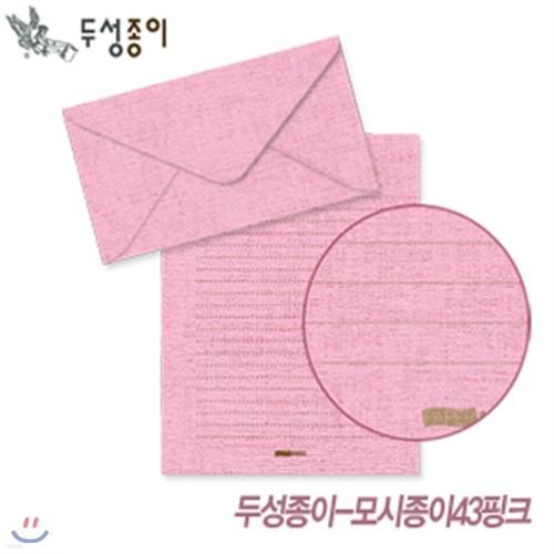 두성종이 모시종이-핑크(편선지 봉투) 편선지 봉투 편지 옆서 요떼아모