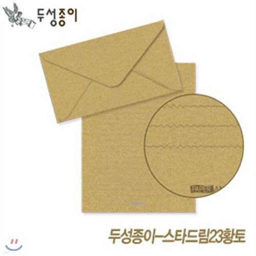 두성종이 스타드림-황토(편선지 봉투) 편선지 봉투 편지 옆서 요떼아모