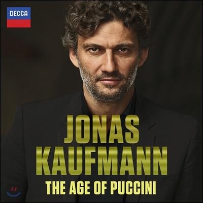 Jonas Kaufmann 요나스 카우프만 - 푸치니 시대의 아리아 (The Age Of Puccini)
