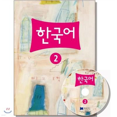 한국어 2