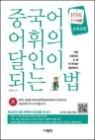중국어 어휘의 달인이 되는 법 HSK 1~4급 초중급편
