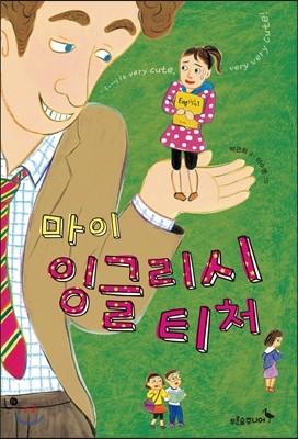 마이 잉글리시 티처 (2014년 세종도서 문학나눔 선정도서) - 푸른숲 어린이 문학 034