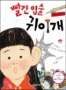 빨간 입술 귀이개 (2014 서울시 교육청 여름방학 권장도서 1~2학년) - 푸른숲 작은 나무 17