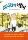 새 나라의 어린이 (2015년 아침독서 추천도서) - 푸른숲 역사동화
