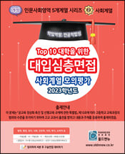 2021 Top10 대학을 위한 대입심층면접 사회계열 모의평가 (2020년)