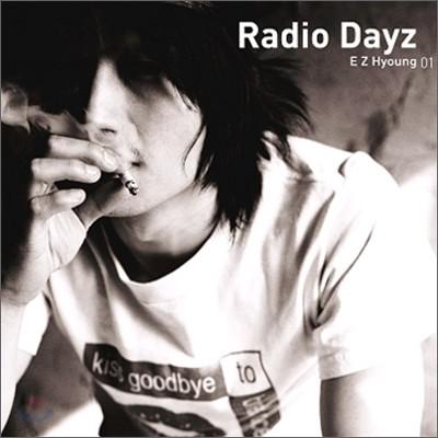 이지형 1집 - Radio Dayz