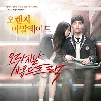 오렌지 마말레이드 (KBS 금요미니시리즈) OST