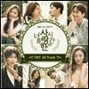 너를 사랑한 시간 (SBS 드라마) OST