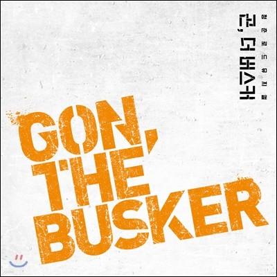 뮤지컬 곤, 더 버스커 (Gon, The Busker) OST