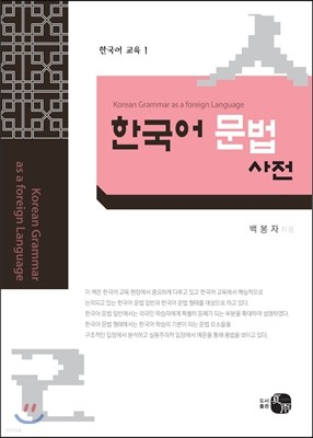 외국어로서의 한국어 문법 사전