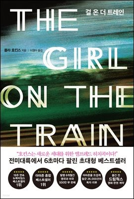 걸 온 더 트레인 THE GIRL ON THE TRAIN