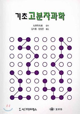 기초고분자과학