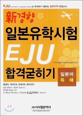 신경향 일본유학시험 EJU 합격굳히기