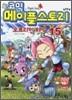 코믹 메이플스토리 오프라인 RPG 15