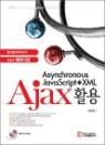 Ajax Ȱ��