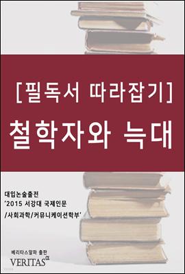 [필독서 따라잡기] 철학자와 늑대 (마크 롤랜즈)