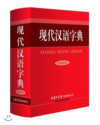 現代漢語字典(單色揷圖本) 현대한어자전(단색삽도본)