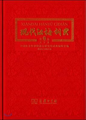 現代漢語詞典 (第6版) (大字本) 현대한어사전 (제6판) (대자본)